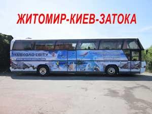 Автобусный проезд из Киева и Житомира в Затоку по средам