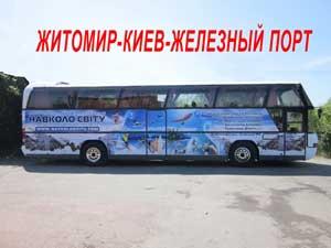 Автобусный проезд из Киева, Житомира в Железный Порт